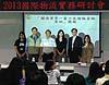 南臺科大國際企業系辦理「2013國際物流實務研討會」