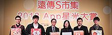 南臺科大產學合作有成,育成中心廠商獲 「2013遠傳App星光大賞」第二名佳績