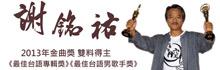 傳唱台灣歌謠  創作在地新聲 聽金曲歌手謝銘祐的音樂美學觀