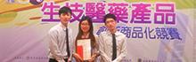 2014全國性生技醫藥產品商品化競賽 南臺科技大學大 榮獲大學組第三名
