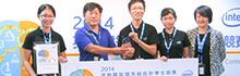 2014 英特爾智慧系統設計學生競賽 南臺科技大學電機系控制與晶片組榮獲亞軍及最佳人氣獎