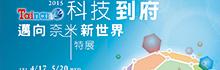南臺科技大學承辦科技部「科技到府‧邁向奈米新世界」展覽 臺南文化創意園區成為跨界、跨產業互動之創意生活產業發展中心