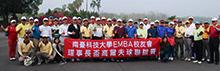 翻轉教室,體驗高爾夫球場上的學習 南臺科技大學EMBA校友會「理事長盃高爾夫球聯誼賽」熱情開打