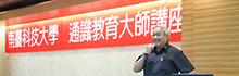 南臺科技大學邀請鄭枝南專委透過掌中戲 探究「宗教 哲學 斷想」