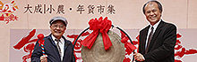 南臺科技大學臺南文創園區x大成集團 年貨市集 邀您安心歡聚好食光