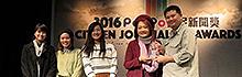 2016年Peopo公民新聞獎 南臺科技大學資訊傳播系勇奪「新聞專題公民新聞獎」