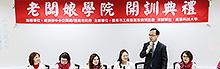 南臺科技大學105學年度老闆娘學院熱鬧開訓