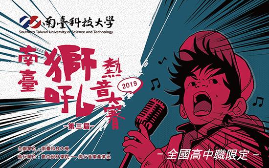 02第三屆南臺獅吼熱音大賽海報。.jpg